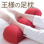 足枕 の 効果 ! 寝ている間に、足痩せ をする 方法