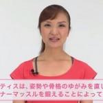 ピラティス無料動画レッスン!ダイエットに効果テキメン