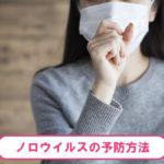 ノロウイルスの予防方法
