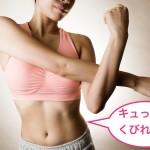 くびれ美人の作り方!高橋ミカさん式お腹痩せマッサージ