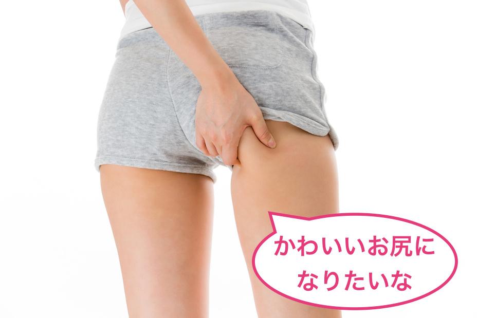 日本人に多い!四角尻をきれいにヒップアップする方法