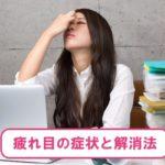 疲れ目のツラい症状を解消する方法