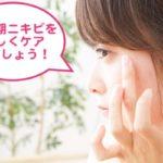 思春期ニキビをケアする洗顔方法