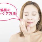 乾燥肌のスキンケア方法