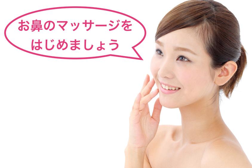 だんご鼻を解消して、鼻が高くなる方法!【団子鼻矯正】