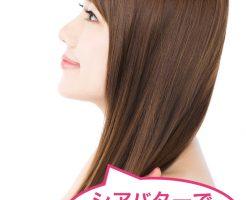 髪をつやつやにするシアバターの効果
