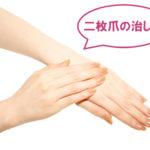二枚爪は正しい原因と治し方を知ることでキレイに蘇る