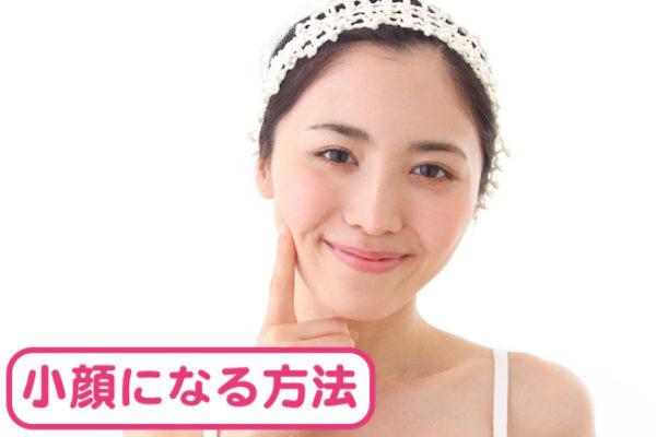 顔が大きい原因と簡単に小顔になる方法