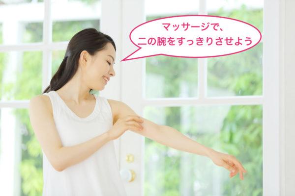 二の腕を痩せて、すっきり細くする3分マッサージ