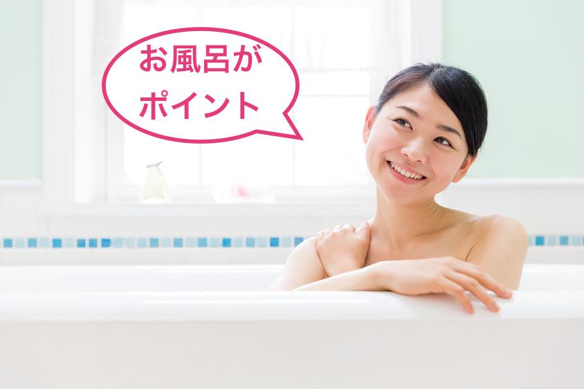 お風呂でできる、ぽっこりお腹解消ダイエット