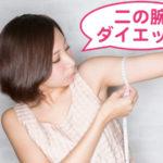 おすすめの二の腕 ダイエット方法