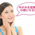 顔のゆがみを改善して小顔になる!