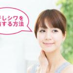 鼻の下にできやすい「梅干しシワ」を予防するエクササイズ