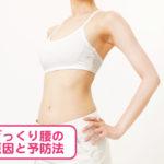 ぎっくり腰の原因と予防法