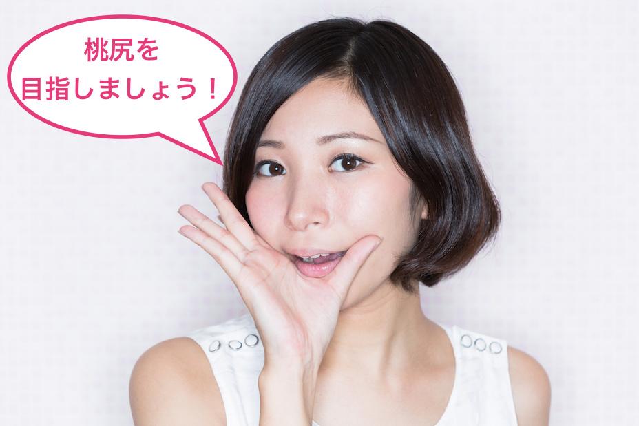 日本人に多い! 四角尻 を きれい に ヒップアップ する 方法