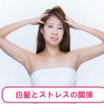 白髪とストレスの関係性