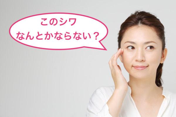目の下のしわをとる簡単マッサージ方法