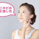 あごにきびの原因と治し方